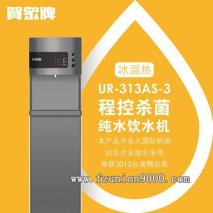 必威官网手机登录 商用型 UR-313AS-3 冰温热必威手机版官方网站