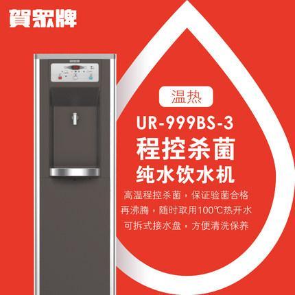 必威官网手机登录 商用型 UR-999BS-3 温热必威手机版官方网站
