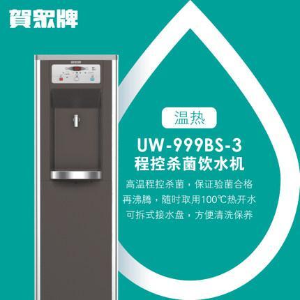 必威官网手机登录 商用型 UW-999BS-3 温热必威手机版官方网站