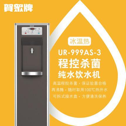 必威官网手机登录 商用型 UR-999AS-3冰温热必威手机版官方网站