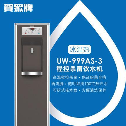 必威官网手机登录 商用型 UW-999AS-3 冰温热必威手机版官方网站