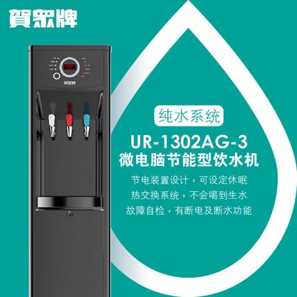 必威官网手机登录 商用型 UR-1302AG-3 冰温热必威手机版官方网站