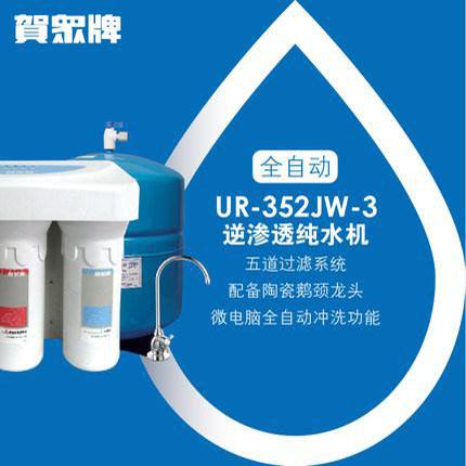 必威官网手机登录 UR-352JW-3x3 微电脑纯水机