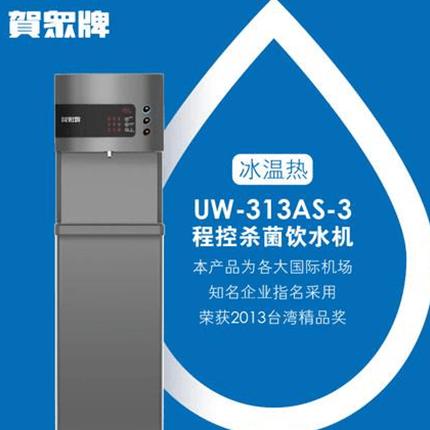 必威官网手机登录 商用型 UW-313AS-3 冰温热必威手机版官方网站