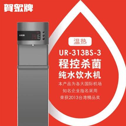 必威官网手机登录 商用型 UR-313BS-3温热必威手机版官方网站