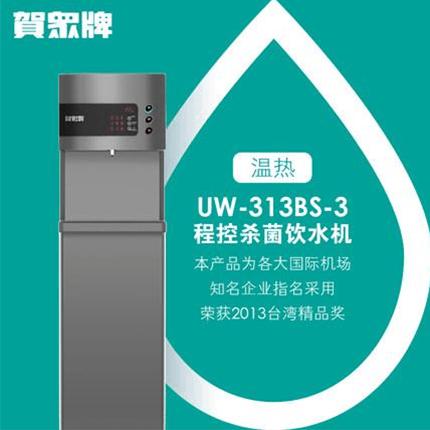 必威官网手机登录 商用型 UW-313BS-3 温热必威手机版官方网站