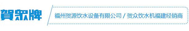 福州贺源饮水设备有限公司/贺众必威手机版官方网站福建经销商